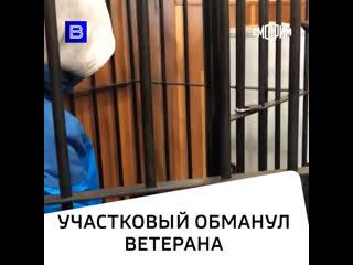 Крымский участковый обманом оформил на себя квартиру ветерана