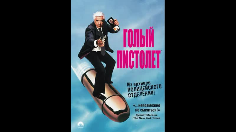 Голый пистолет The Naked Gun From the Files of Police Squad! 1998 VHS