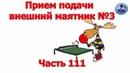 Уроки настольного тенниса. Часть 11. Прием подачи внешний маятник №3