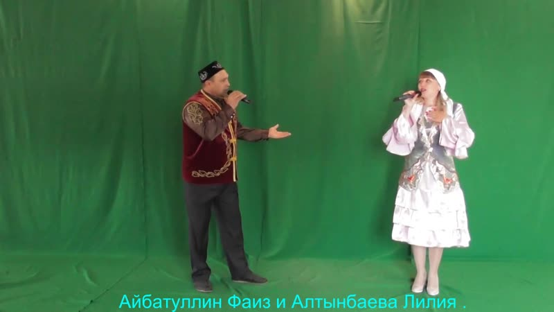 Айбатуллин Фаиз и Алтынбаева Лилия Доплыву до тебя 22 09 2020г