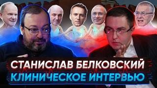 Станислав БЕЛКОВСКИЙ: Тайны Кремлевского двора.