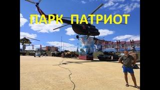Каменск Шахтинский Парк патриот М 4 Дон Ростовская область обзор