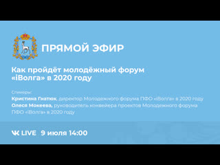 """Прямой эфир. Когда стартует ежегодный Молодежный форум """"iВолга"""" и в каком формате он пройдёт в 2020 году?"""