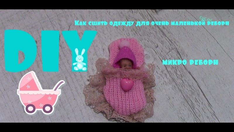 How to sew clothes for a small reborn doll Как сшить одежду для очень маленькой куклы реборн 1часть