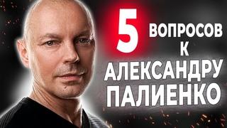 Александр Палиенко должен был умереть, но узнал секрет астрологии!