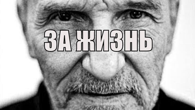 Пётр Мамонов Разговоры о жизни