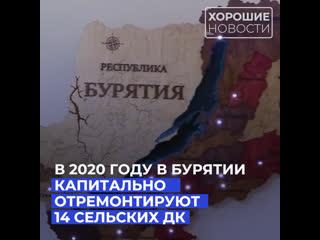 В 2020 году в Бурятии капитально отремонтируют 14 сельских ДК