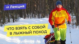 Что взять с собой в лыжный поход? Всё про современное снаряжение