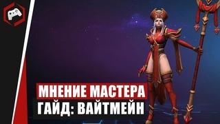 МНЕНИЕ МАСТЕРА #222: «Lanmao» (Гайд - Вайтмейн)   Heroes of the Storm