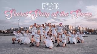 [KPOP IN PUBLIC] [ONE TAKE] IZ*ONE (아이즈원) - Secret Story of the Swan Dance Cover by BLACKBERRY