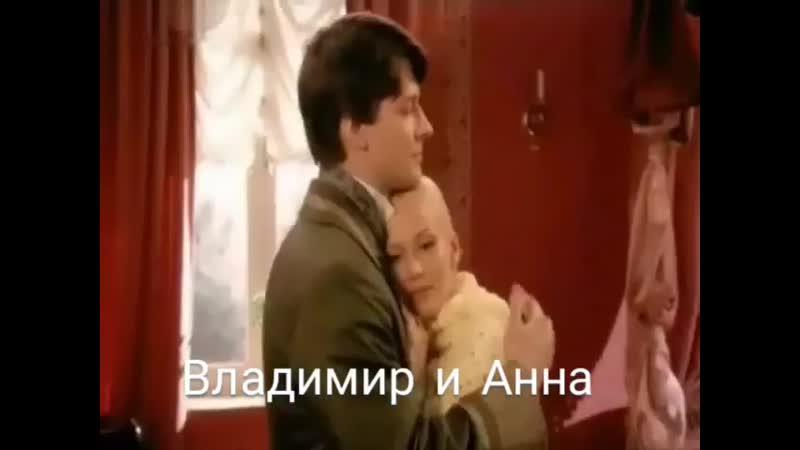 Владимир и Анна. ты мой Рай.mp4