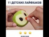 11 бесценных лайфхаков для молодых мамочек