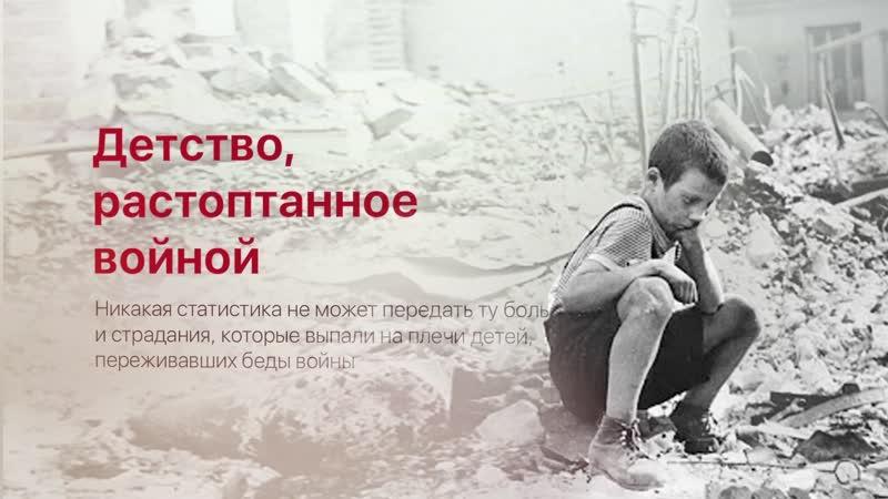 Дети и Великая Отечественная война