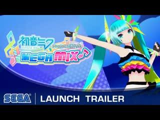 Hatsune Miku: Project DIVA Mega Mix - Релизный трейлер (Nintendo Switch)