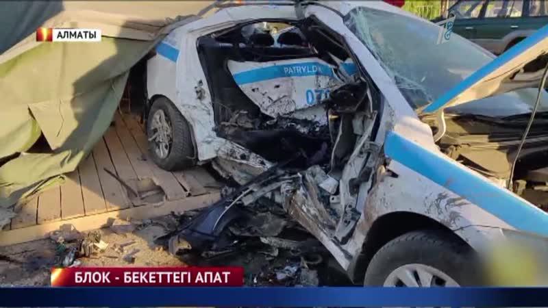 Блок бекетте екі полиция қызметкері қаза тауып үшіншісі жансақтау бөлімінде жатыр