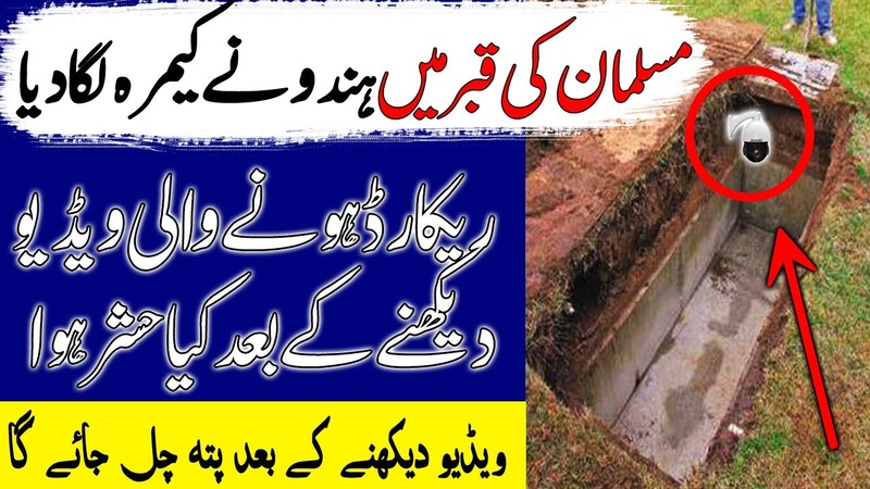 Qabar Me Camra Laganay per kiya hua Allah Ka Azab nazil hua *True Story*