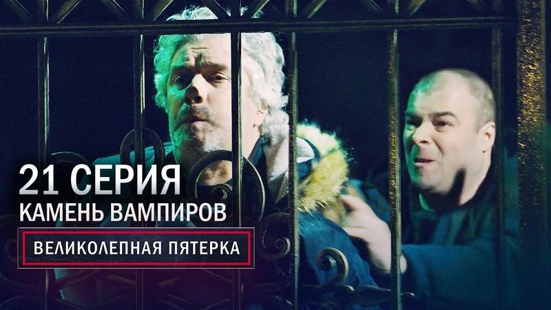 Великолепная пятерка 3 сезон 21 серия Камень вампиров