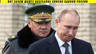 """""""Преемник"""" Шойгу приказал армии учить статью Путина наизусть!?"""