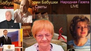 Поговорим Цена жизни в бабках. Россия за гранью добра и зла
