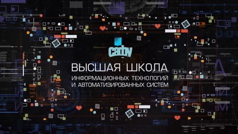 Высшая школа информационных технологий и автоматизированных систем САФУ