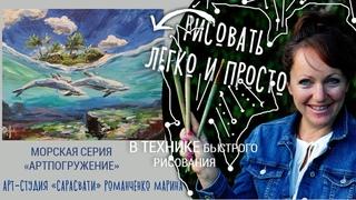 """Рисуем """"Морская серия, дельфины"""" в технике """"быстрого рисования"""""""