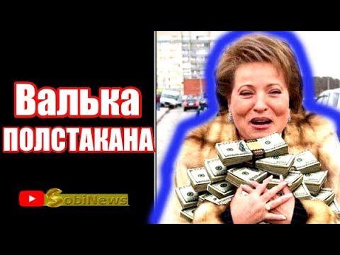 Матвиенко Хотите знать настоящую биографию Вальки Полстакана Андрей Корчагин на SobiNews