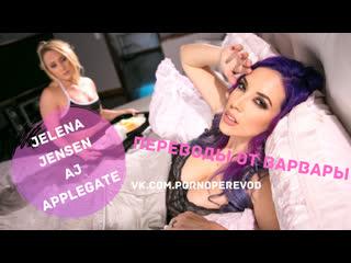 Jelena Jensen AJ Applegate lesbian stepmom milf mature squirt orgasm domination blonde tits ass pussy перевод субтитры лесби 69