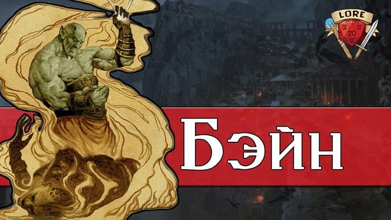 Запрещённые знания о Бэйне Подземелье и драконы Лор