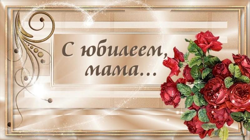 открытка маме с днем 60 крема для кожи