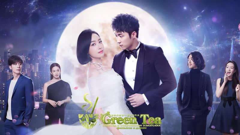 GREEN TEA Лунный свет и Валентин 20