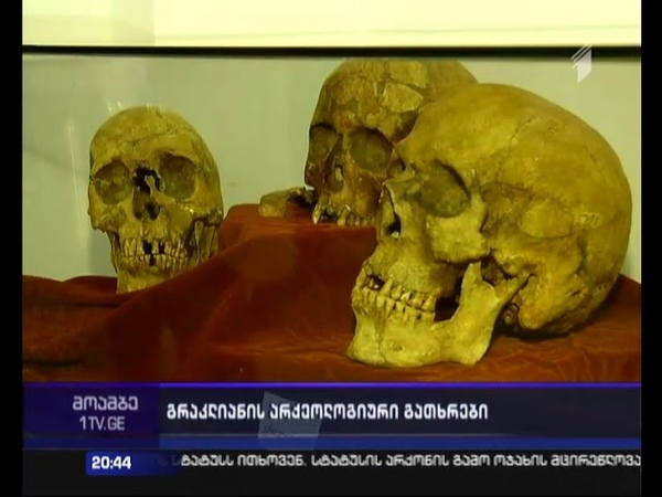 გრაკლიანის არქეოლოგიურ ძეგლს კულტურული 4315