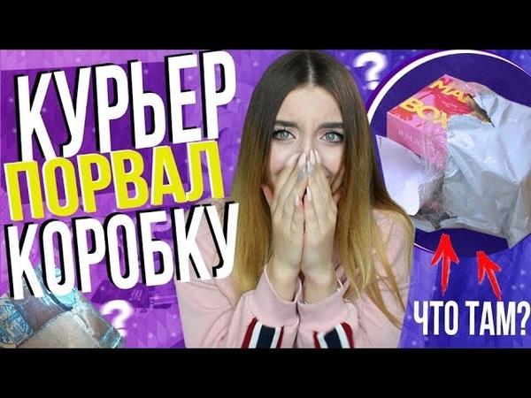КУРЬЕР ВСКРЫЛ КОРОБКУ MARY SENN BOX И ШВЫРНУЛ ЕЁ
