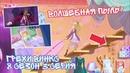 Грехи Винкс, 8 Сезон 3 серия - Волшебная пыль Кресло Валтора! Клуб Винкс 8 сезон Winx Club 8