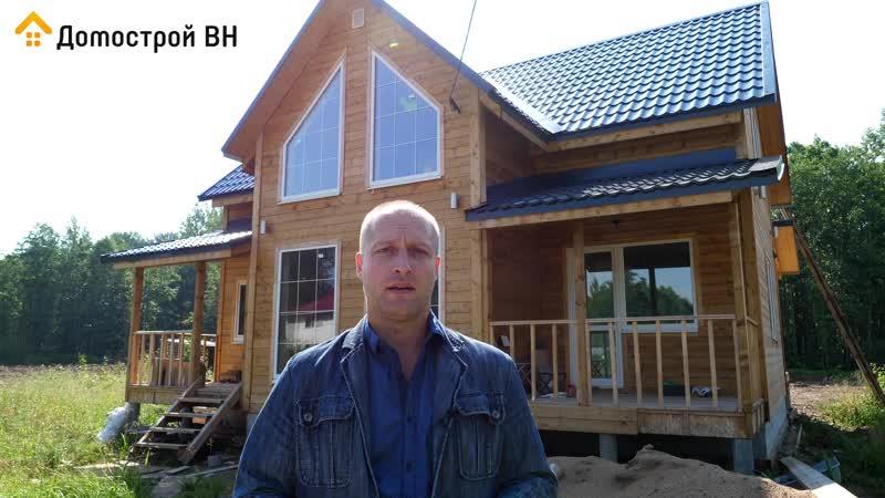 Домострой ВН Каркасный дом в Новгородском районе