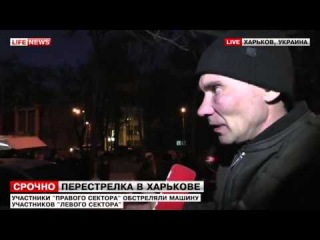 В Харькове участники Правого сектора напали на митингующих