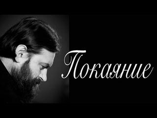 Поговорим о покаянии. Протоиерей  Андрей Ткачёв.