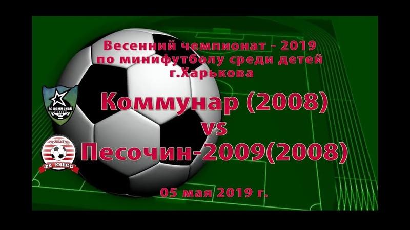 Песочин 2009 2008 vs Коммунар 2008 05 05 2019