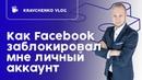 Заблокировали рекламный акканут Facebook! Что делать? Как разблокировать аккаунт в фейсбуке?