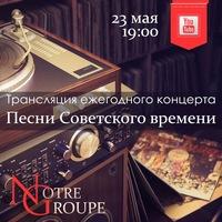 "23 мая - Советские песни от ""Notre Groupe"""