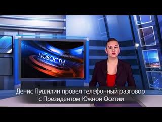 Денис Пушилин провел телефонный разговор с Президентом Южной Осетии.mp4