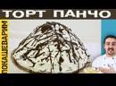 ТОРТ ПАНЧО Рецепт от Покашеварим Выпуск 224