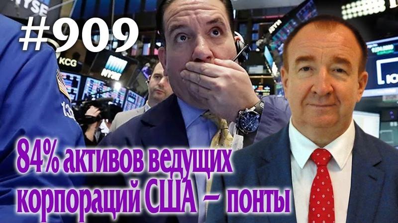 Игорь Панарин Мировая политика 909 84% активов ведущих корпораций США понты