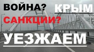 Война в Крыму? Почему мы уезжаем.