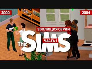 Эволюция серии игр the sims #1 (2000 - 2004)