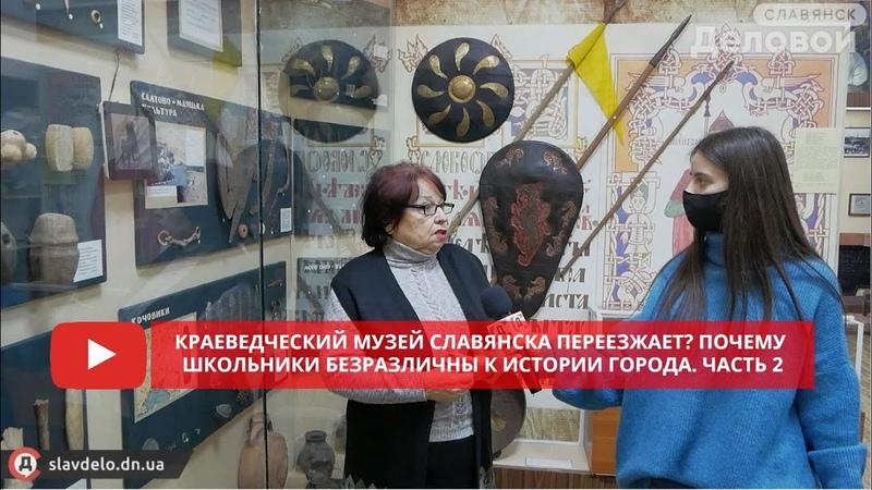 Краеведческий музей Славянска переезжает Почему школьники безразличны к истории города Часть 2